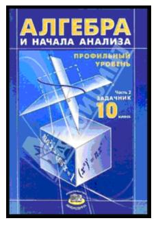 Гдз по алгебре 10 11 класс 2007